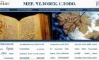 Просветительско-катехизаторский проект «Мир. Человек. Слово»