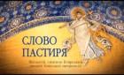 Слово епископа Боярского Феодосия в Неделю о слепом