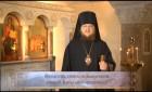 Слово епископа Боярского Феодосия в Неделю 3-ю Великого поста