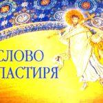 Слово архиепископа Боярского Феодосия в Неделю 8-ю по Пятидесятнице
