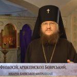 Слово архиепископа Феодосия в Неделю 4-ю Великого поста