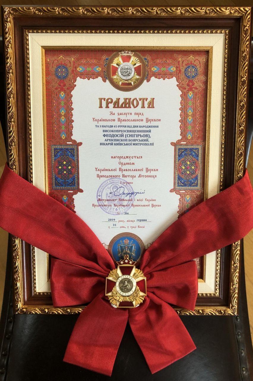 Архієпископ Боярський Феодосій нагороджений орденом преподобного Нестора Літописця І ступеня